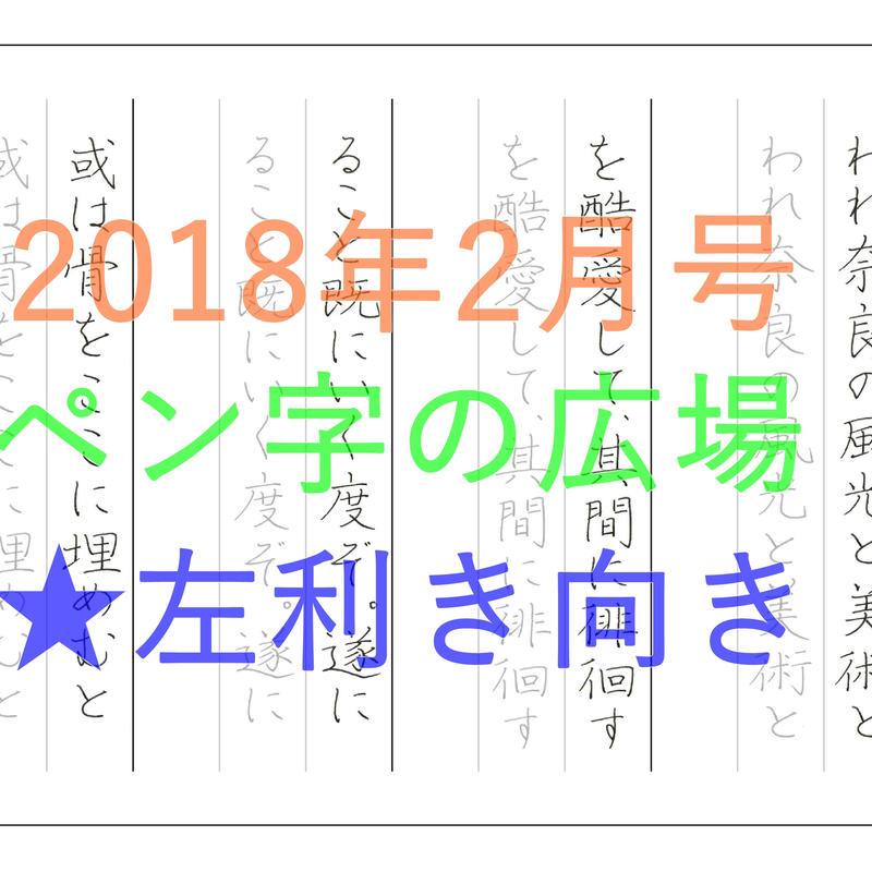 ★左利き向き ペン字の広場 筆写練習帳 2018年2月号