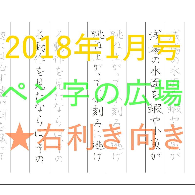 ペン字の広場 筆写練習帳 2018年1月号