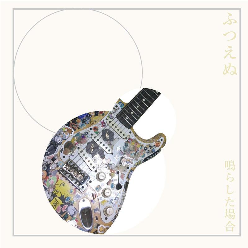 『 鳴らした場合 』1stアルバムCD『 ふつえぬ 』