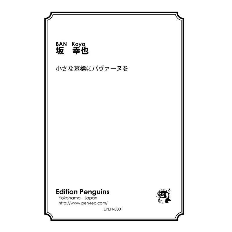 EPEN-B001 坂幸也作曲:小さな墓標にパヴァーヌを