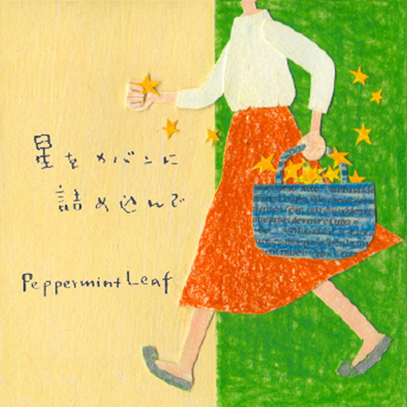 Peppermint Leaf 2nd Album『星をカバンに詰め込んで』