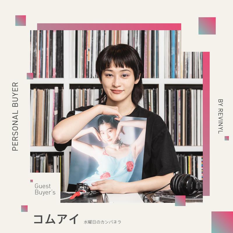 コムアイ(水曜日のカンパネラ) - STANDARDコース(LP2枚)