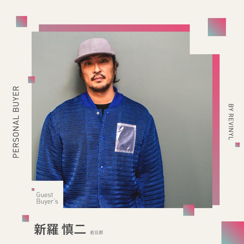 新羅慎二(若旦那) - STANDARDコース(LP2枚)