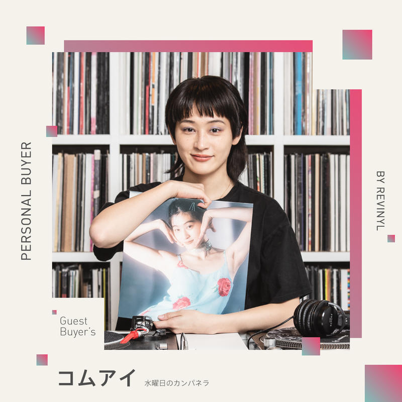 コムアイ(水曜日のカンパネラ) - TRIALコース(LP1枚)