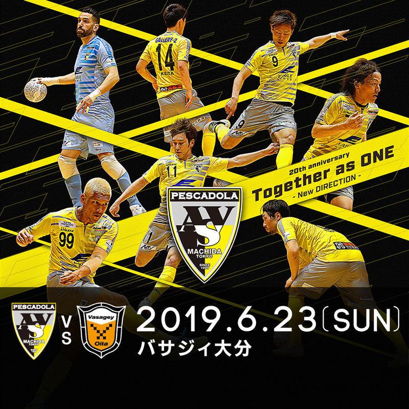 【一般】F.LEAGUE 2019-2020 Div.1 第5節 町田vs大分