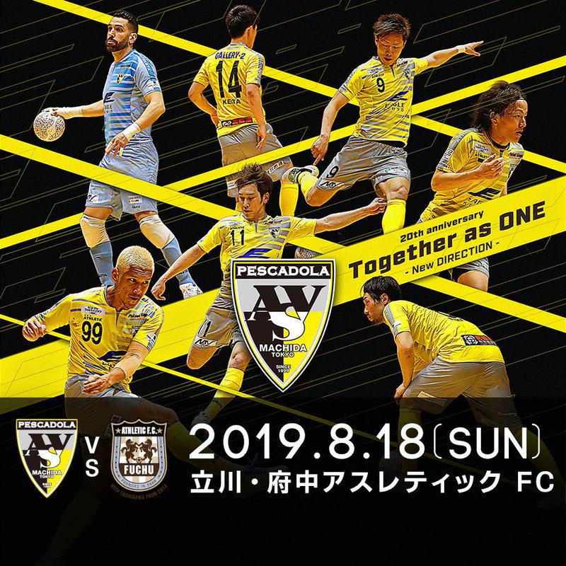 【一般】F.LEAGUE 2019-2020 Div.1 第13節 町田vs立川・府中