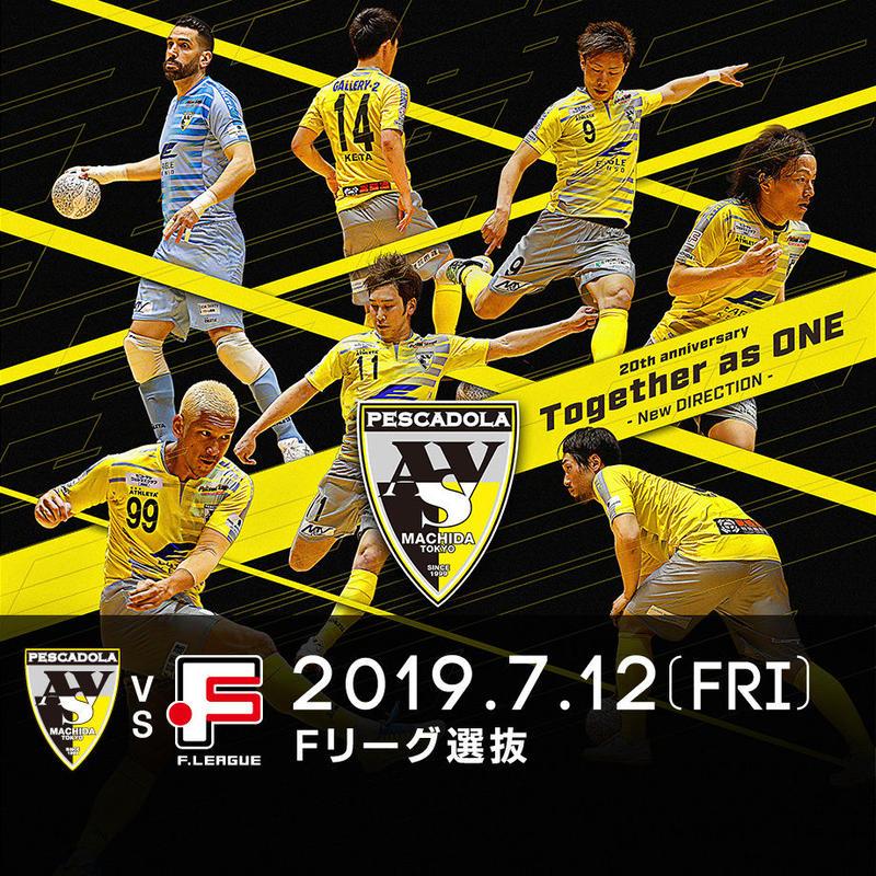 【小中高生】F.LEAGUE 2019-2020 Div.1 第9節 町田vsF選抜