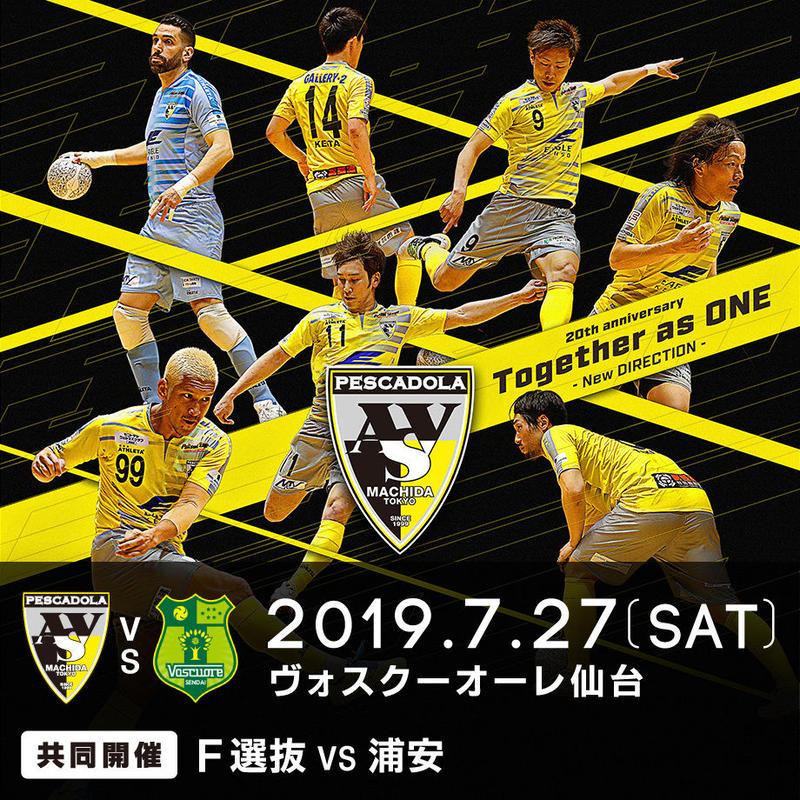 【小中高生】F.LEAGUE 2019-2020 Div.1 第11節 町田vs仙台 F選抜vs浦安