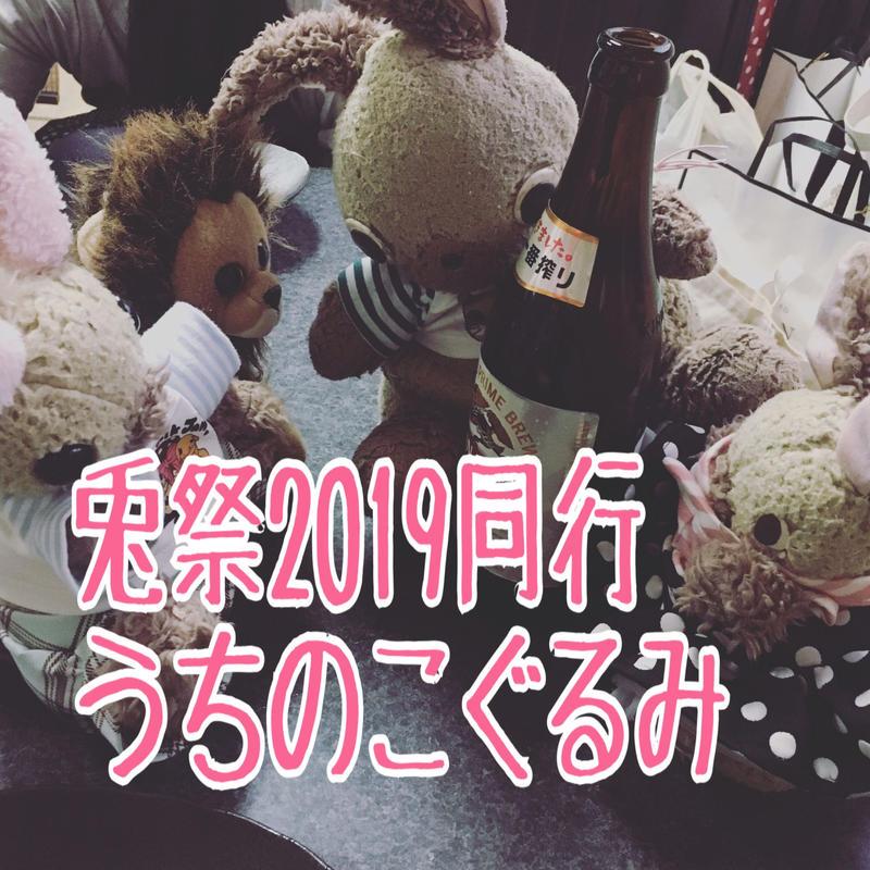 兎祭2019同行うちのこぐるみ