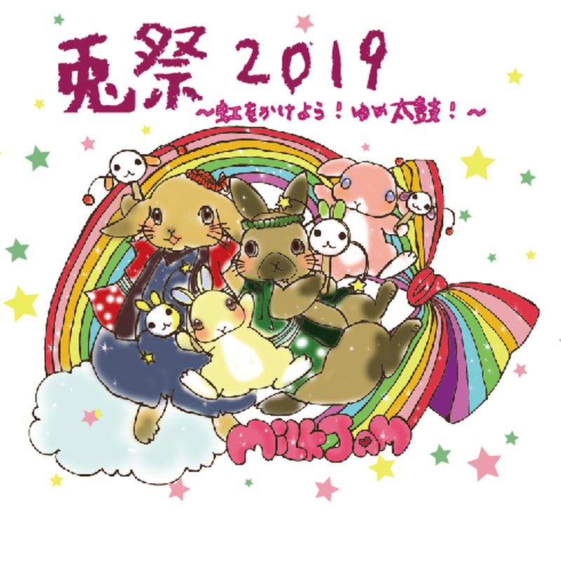 兎祭2019前売券