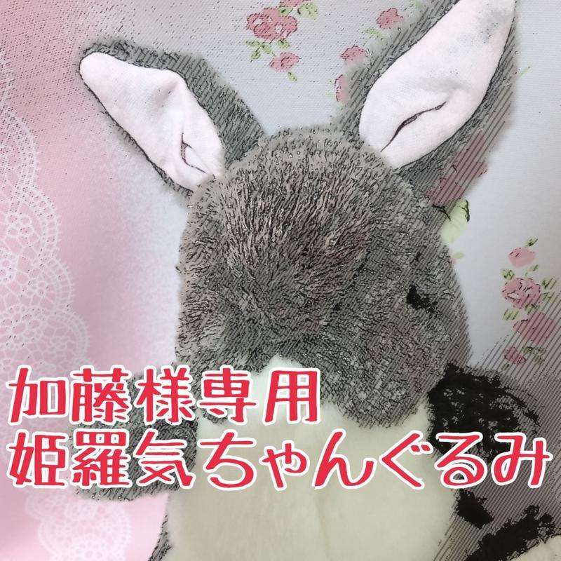 加藤様専用姫羅気ちゃんぐるみ