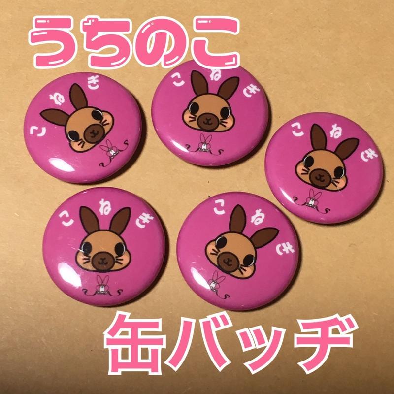 うちのこ缶バッヂ(5個入り)