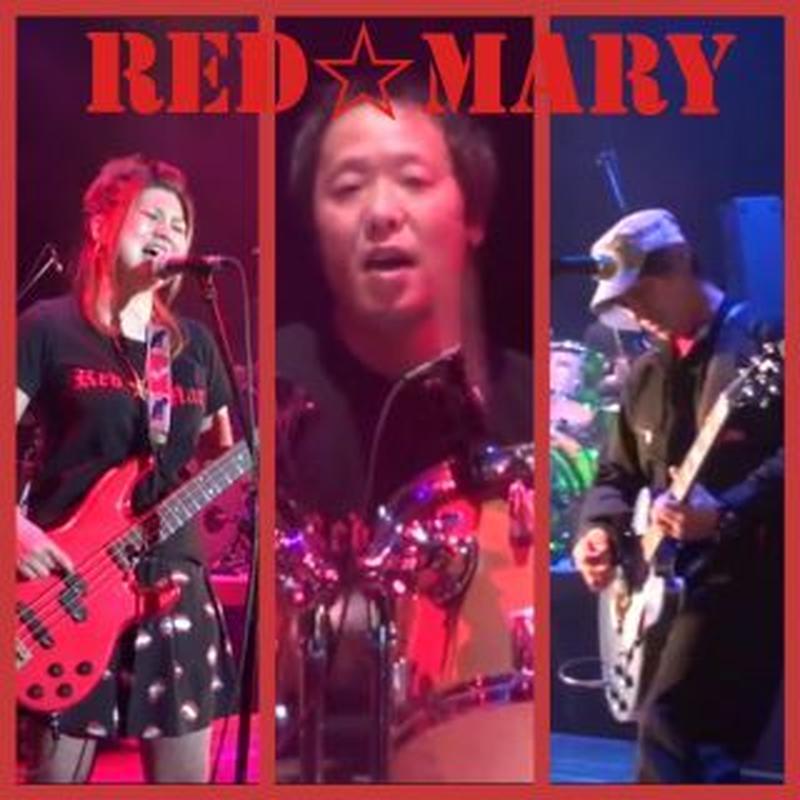 RED☆MARY 「ミニアルバム」
