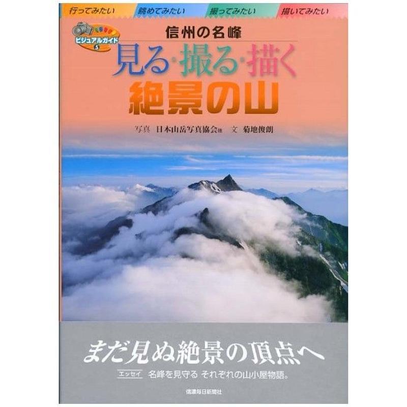 信州の名峰「見る・撮る・描く 絶景の山」