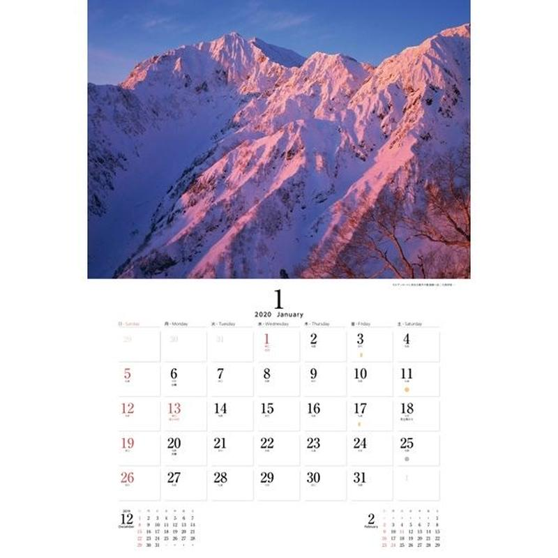 2020年カレンダー「稜線」