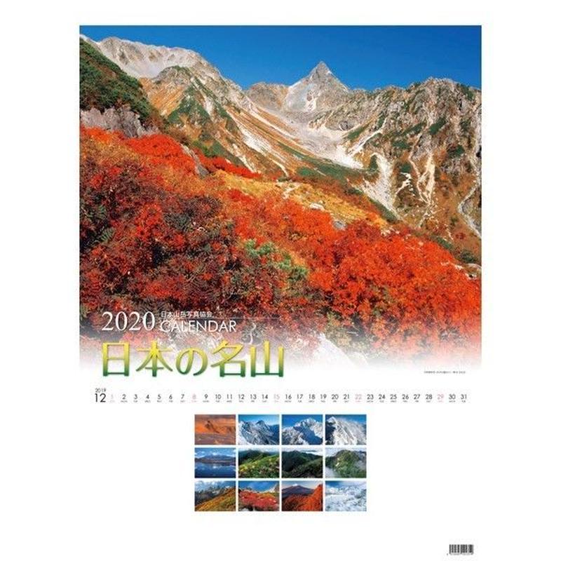 2020年カレンダー「日本の名山」