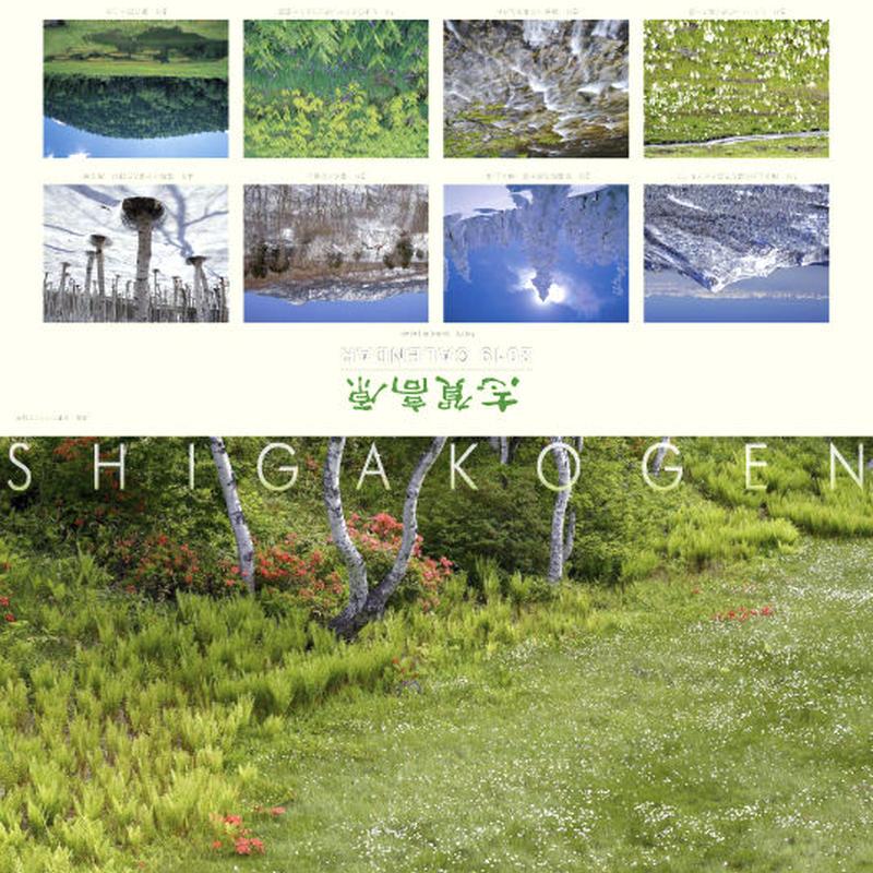 2019年カレンダー「志賀高原」