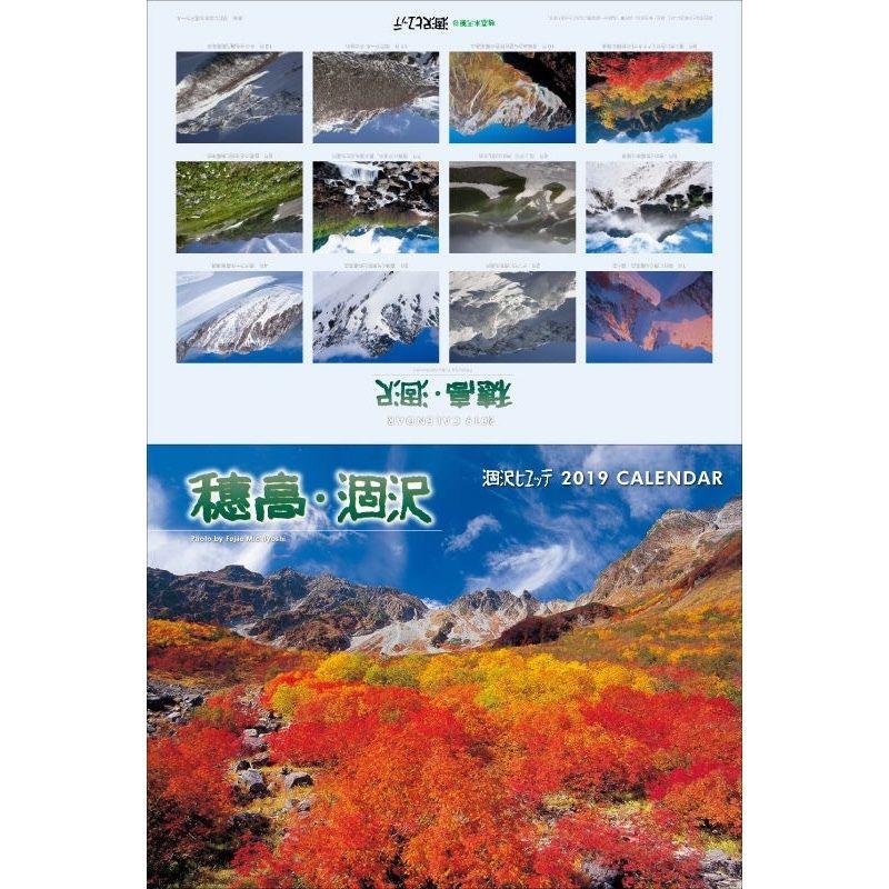2019年カレンダー「穂高・ 涸沢」