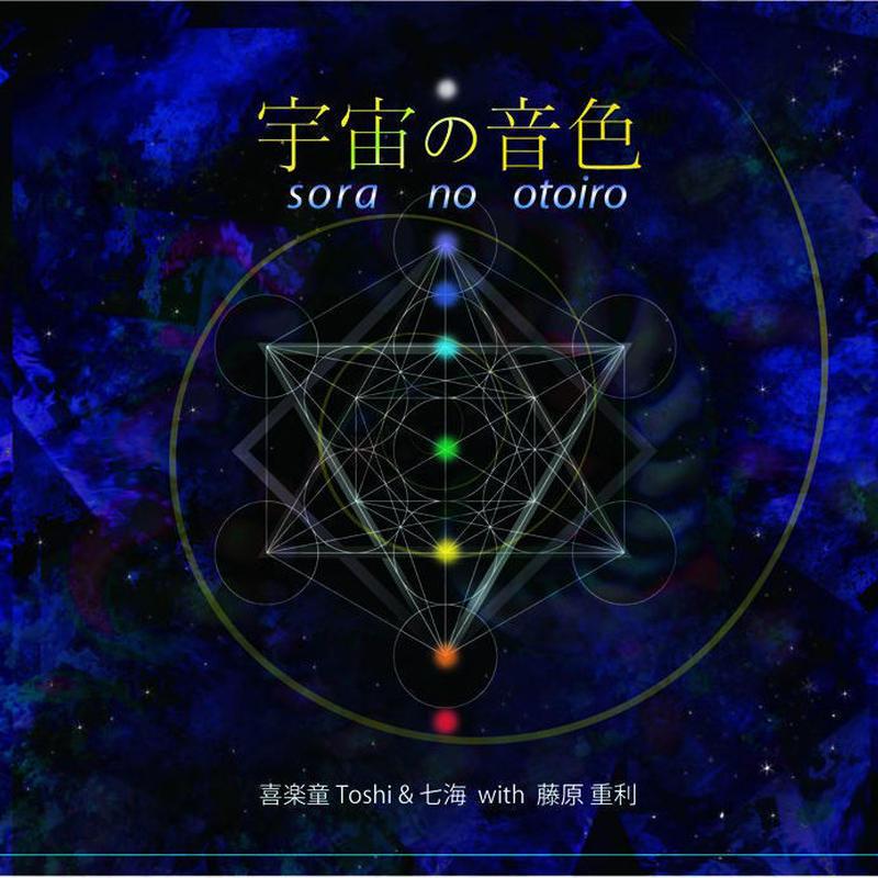 "CD「宇宙の音色 sora no otoiro」喜楽童Toshi&七海with藤原重利 全9曲 62'00"""