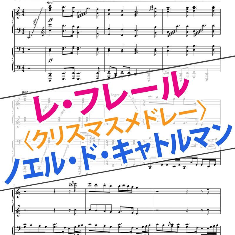【フルスコア】ノエル・ド・キャトルマン 完全コピー楽譜 (レ・フレール クリスマスメドレー)