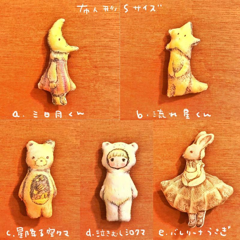 布人形(S).6