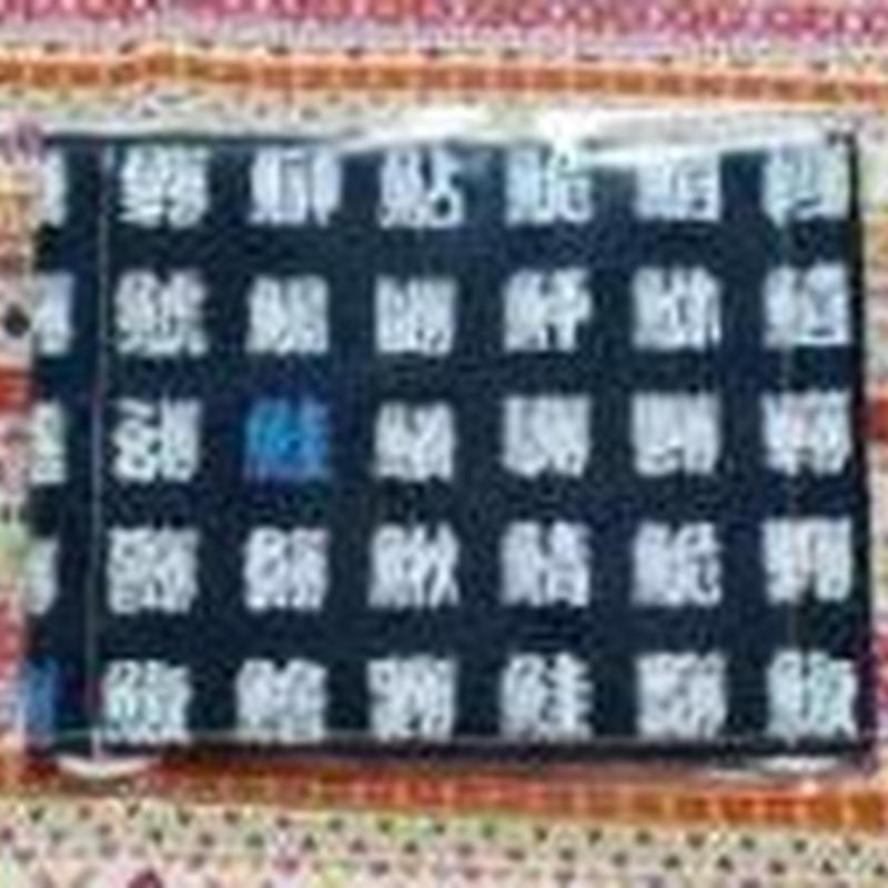 5163 マスク Sサイズ 魚漢字 紺色