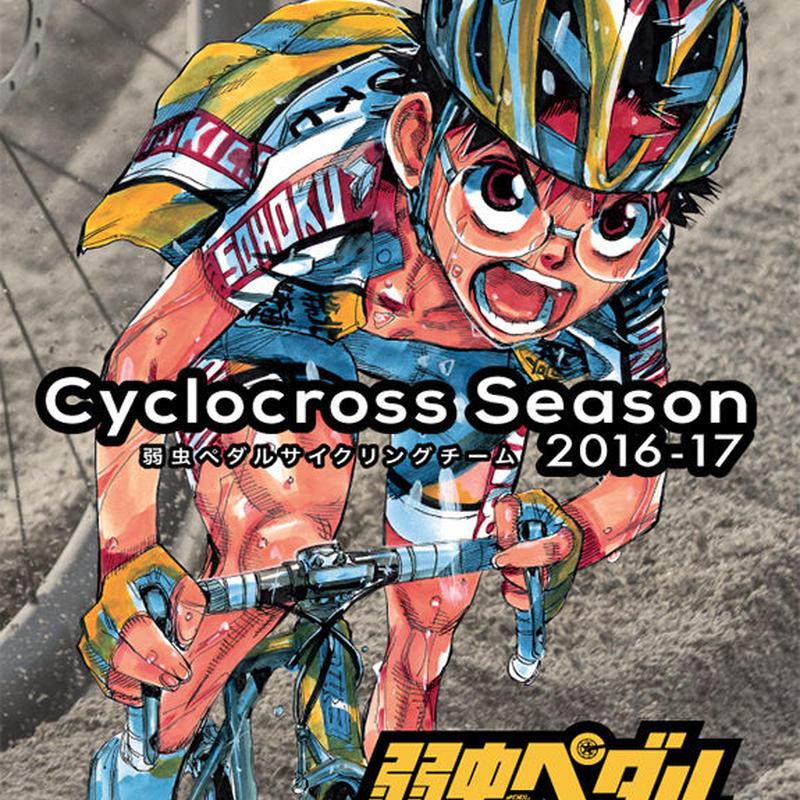 DVD「弱虫ペダルサイクリングチーム Cyclocross Season 2016-17」