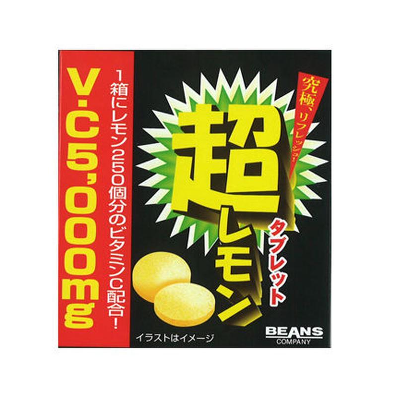 超レモンタブレット(10箱分)