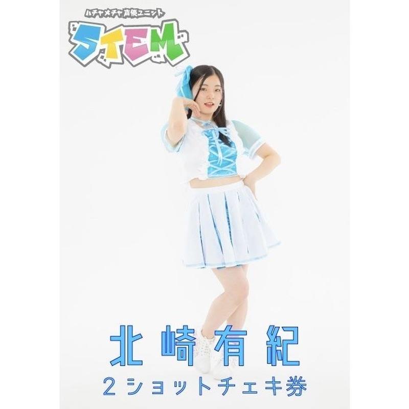 【北崎有紀】2ショットチェキ券