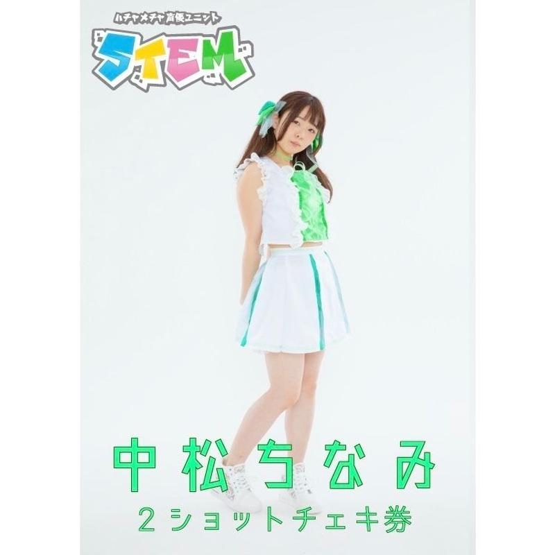 【中松ちなみ】2ショットチェキ券