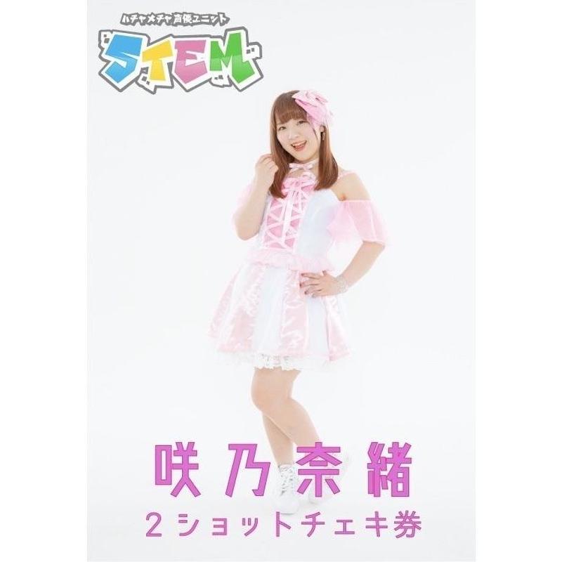 【咲乃奈緒】2ショットチェキ券