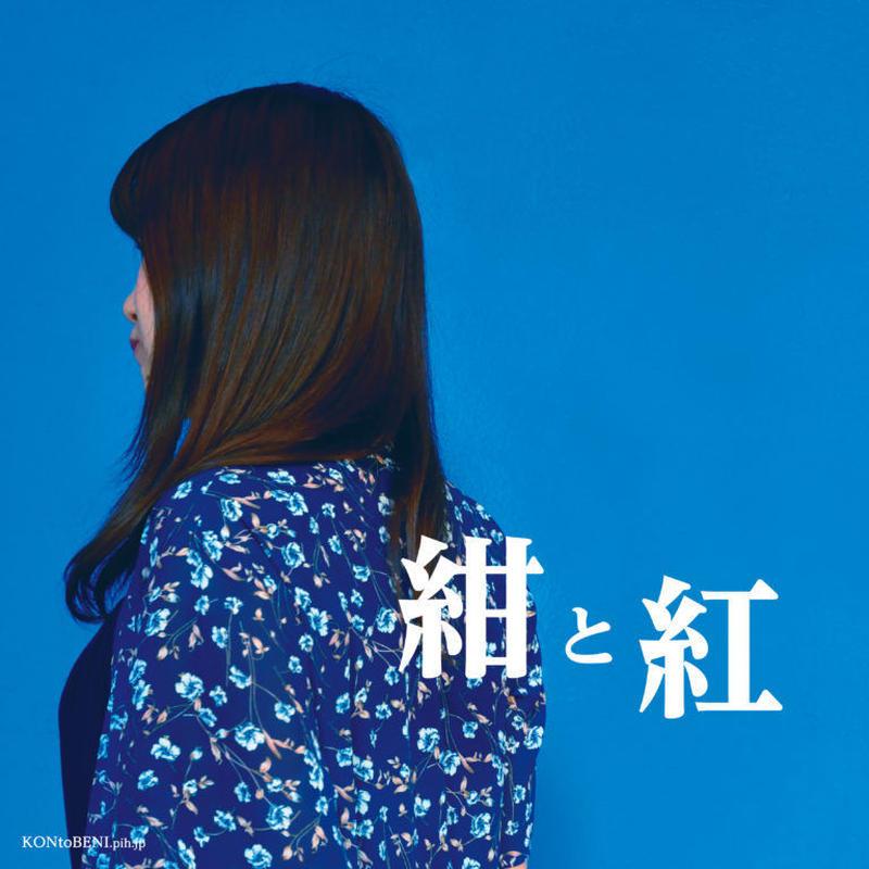 【葉月璃菜 スペシャル】紺と紅:紺盤【直筆サイン入り本人直送】