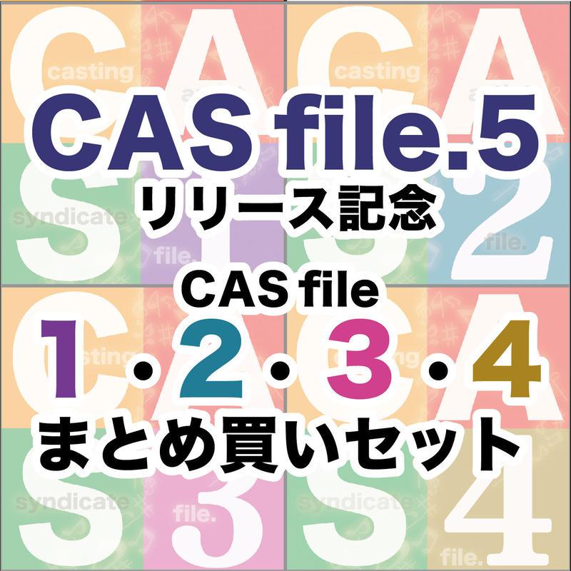 【期間限定】CAS file 1・2・3・4【まとめ買い セット】~CAS file.5 発売記念~