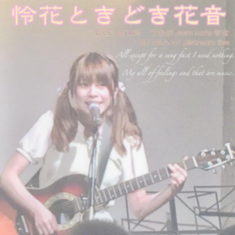 怜花ときどき花音:LIVE at 東京【数量限定】