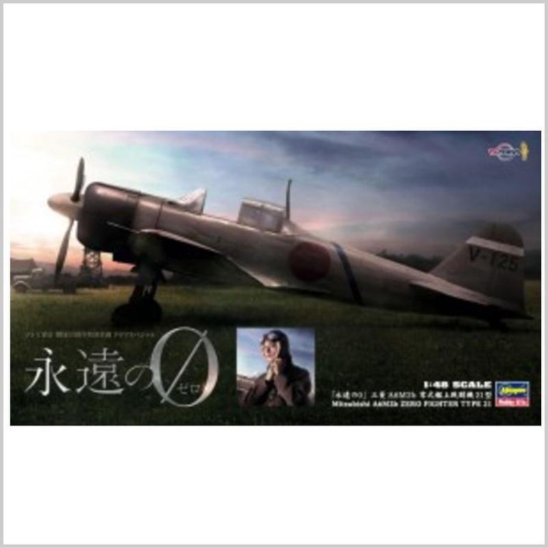 プラモデル ハセガワ 1/72 「永遠の0」三菱 A6M2b 零式艦上戦闘機 21型 sp327