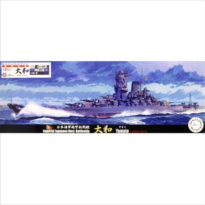 プラモデル フジミ 1/700 特3EX-1 日本海軍戦艦 大和 終焉時 特別仕様(木甲板シール・金属砲身付き)