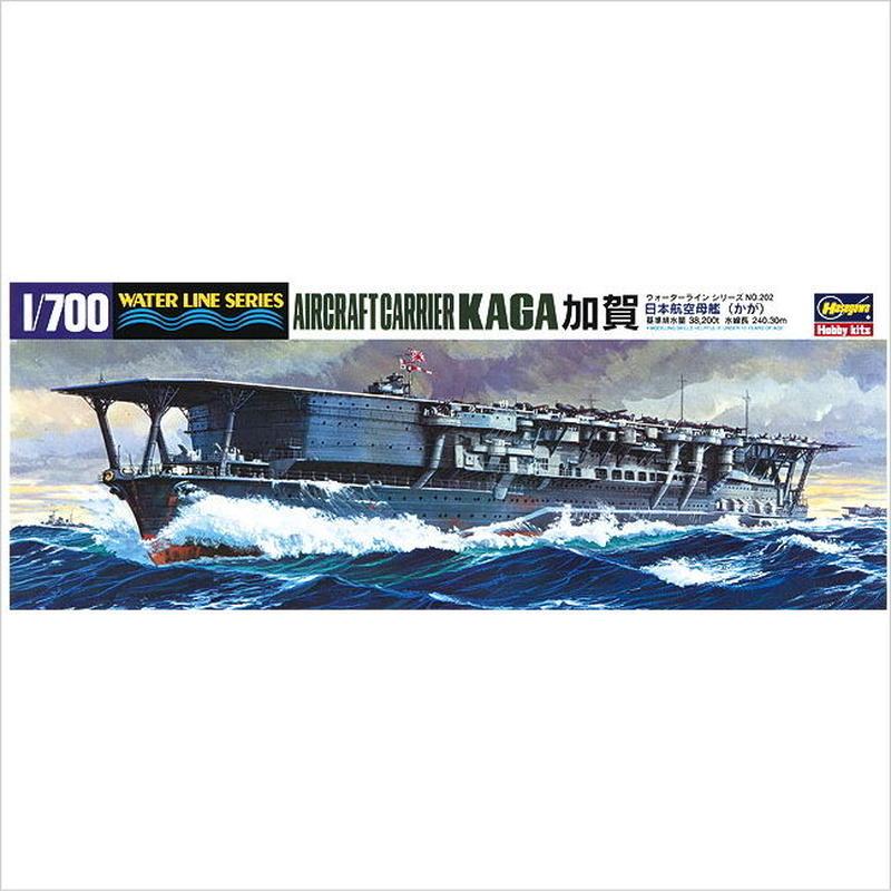 プラモデル ハセガワ 1/700 日本海軍 航空母艦 加賀 202