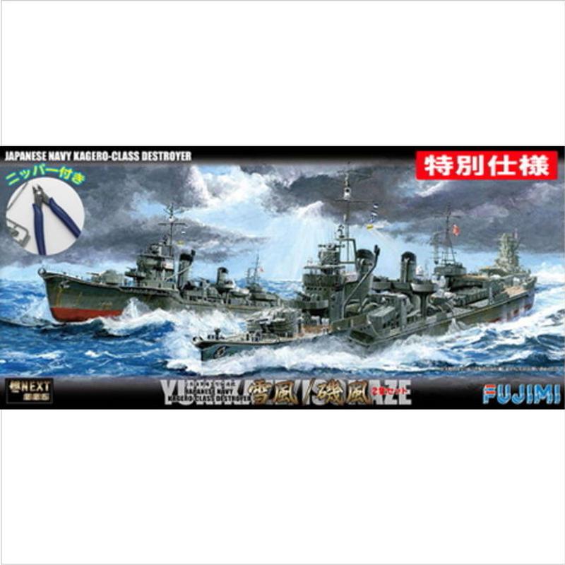 プラモデル フジミ 1/700 艦NX5-EX1 日本海軍陽炎型駆逐艦 雪風/磯風 2隻セット 特別仕様 おためしニッパー付き