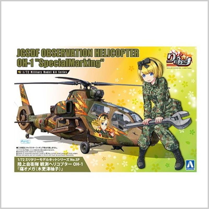 プラモデル アオシマ 1/72 陸上自衛隊 観測ヘリコプター OH-1『痛オメガ(木更津柚子)』