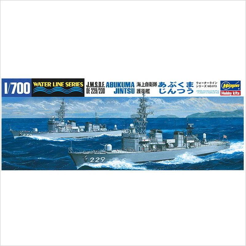プラモデル ハセガワ 1/700 海上自衛隊 護衛艦 あぶくま/じんつう 013