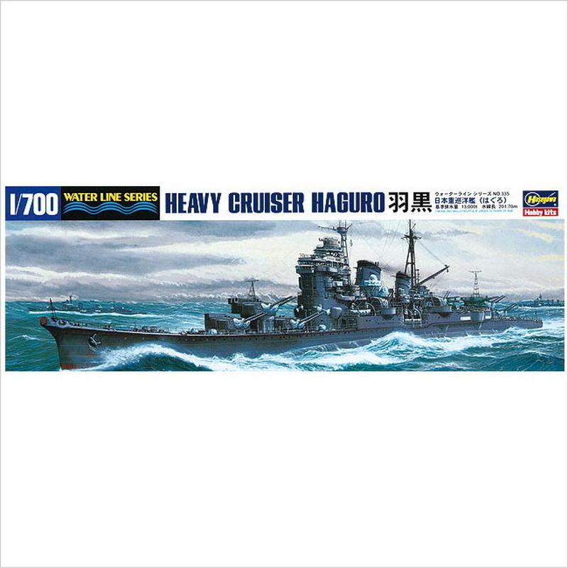 プラモデル ハセガワ 1/700 日本海軍 重巡洋艦 羽黒 335