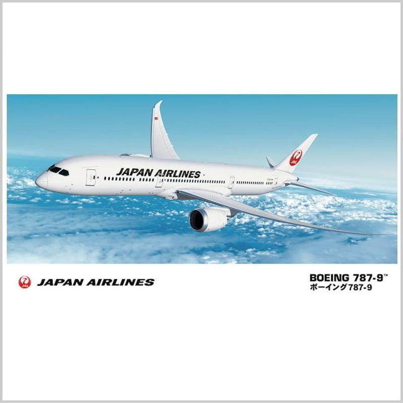 プラモデル ハセガワ 1/200 日本航空 ボーイング 787-9 10722