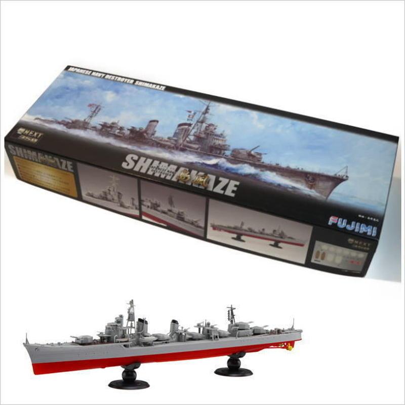 プラモデル フジミ 1/350 艦NEXT 日本海軍駆逐艦 島風