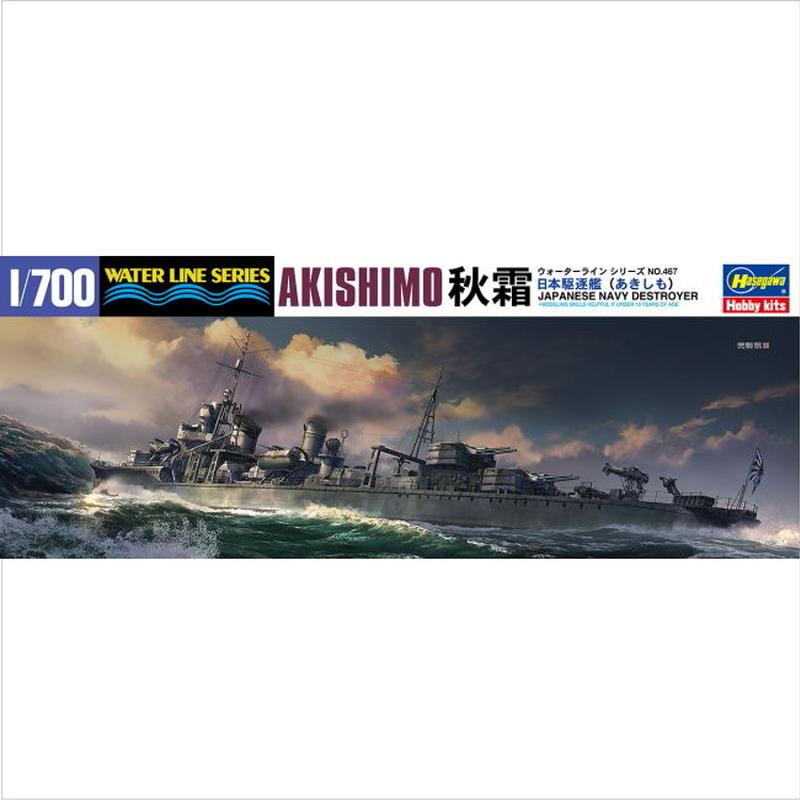 プラモデル ハセガワ 1/700 日本駆逐艦 秋霜 467