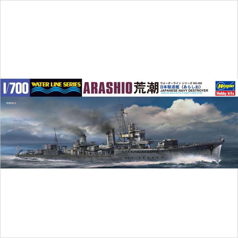 プラモデル ハセガワ 1/700 日本駆逐艦 荒潮 468