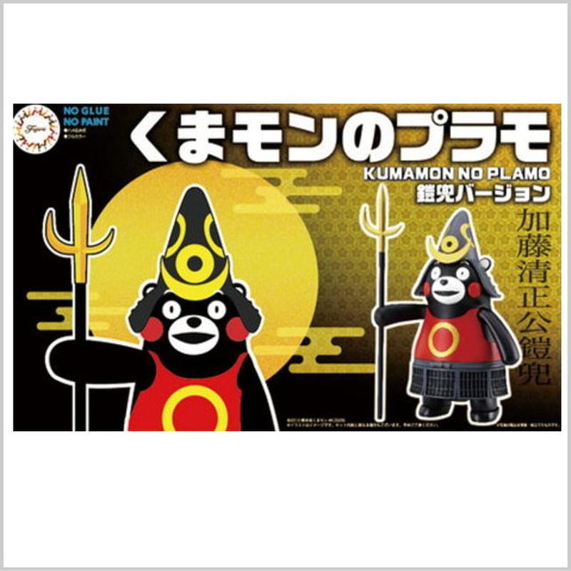 プラモデル フジミ くまモン2 くまモンのプラモ 鎧兜バージョン