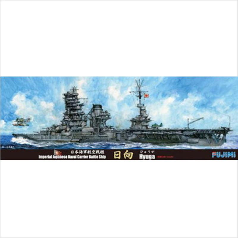 プラモデル フジミ 1/700 特89EX-1 日本海軍航空戦艦 日向 特別仕様(木甲板シール・金属砲身付き)