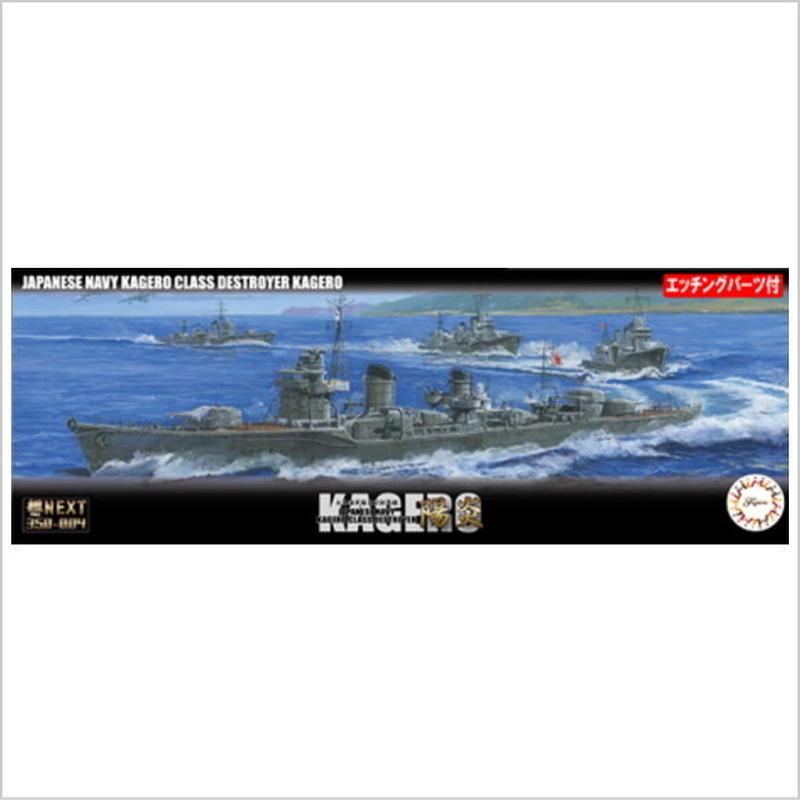 プラモデル フジミ 1/350 350艦NX4EX-1 日本海軍陽炎型駆逐艦 陽炎 特別仕様(エッチングパーツ付き) 限定版
