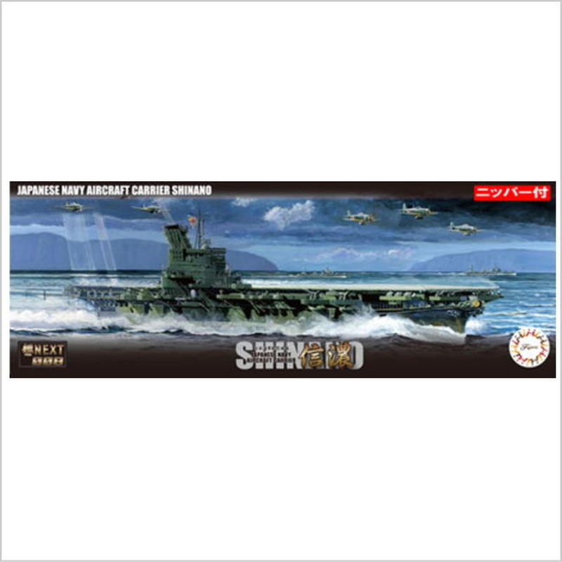 プラモデル フジミ 1/700 艦NX8EX-1 日本海軍航空母艦 信濃 特別仕様(ニッパー付き)
