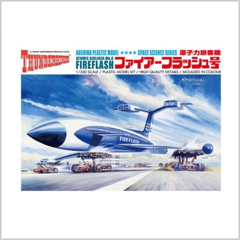 プラモデル アオシマ サンダーバード 原子力旅客機ファイヤーフラッシュ号